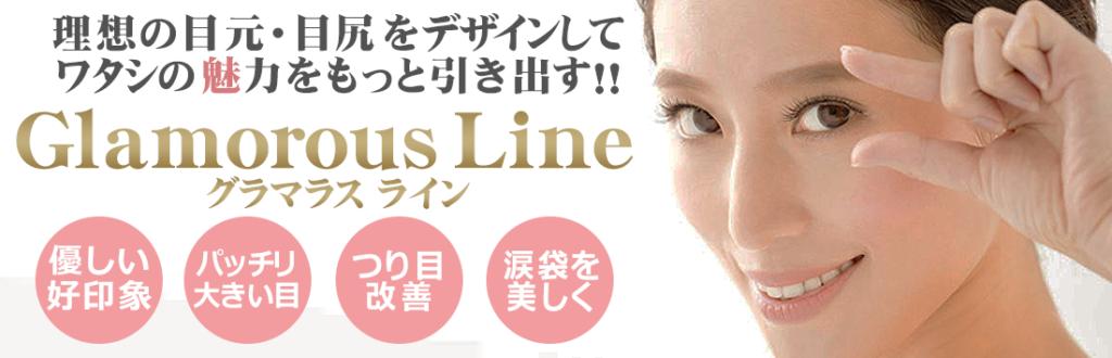 東京銀座のレティシアクリニック グラマラスライン形成