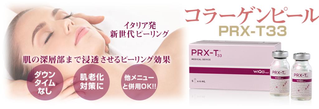 東京銀座のレティシアクリニック 美容整形外科 美容皮膚科