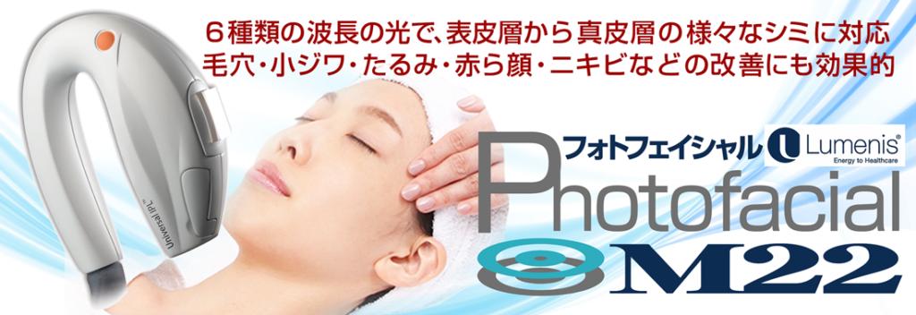 東京銀座のレティシアクリニック フォトフェイシャルM22