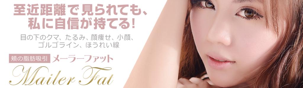 東京銀座のレティシアクリニック メーラーファット 頬の脂肪吸引