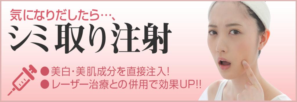 東京銀座のレティシアクリニック シミ取り注射