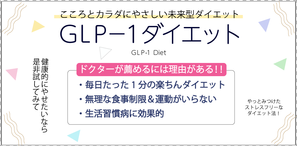 レティシアクリニック GLP-1ダイエット