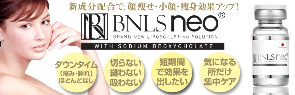 レティシアクリニック 脂肪溶解注射 BNLSneo