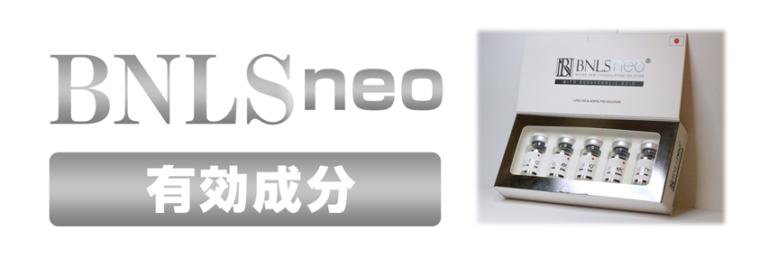 レティシアクリニック 脂肪溶解注射BNLSneo