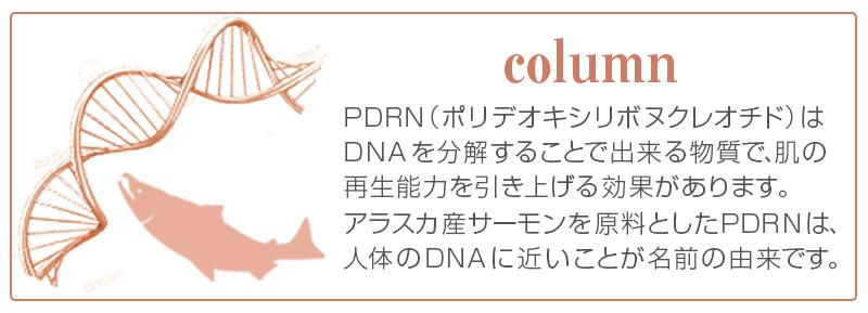 東京銀座のレティシアクリニック サーモン注射