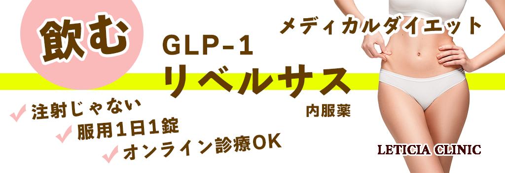 東京銀座レティシアクリニック  GLP-1 メディカルダイエット リベルサス